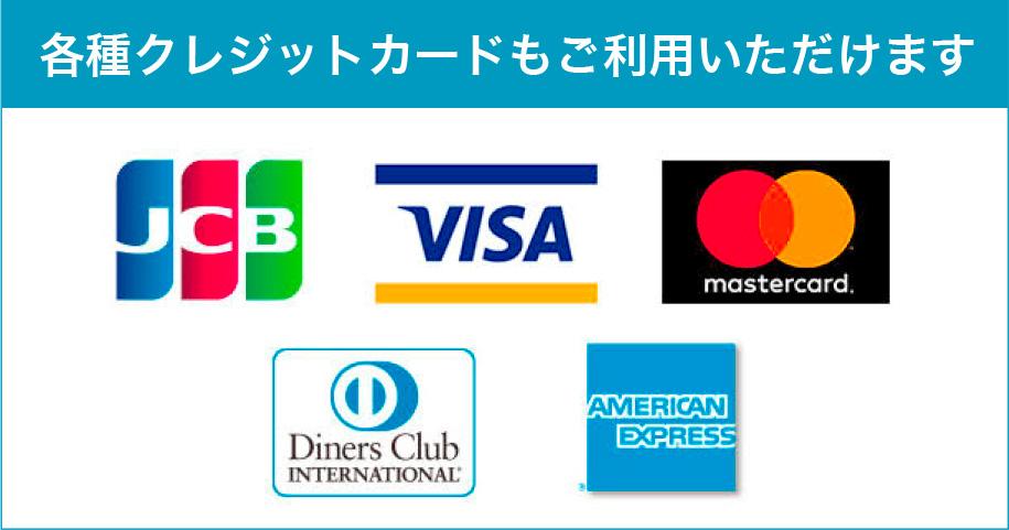 各種クレジットカードもご利用いただけます