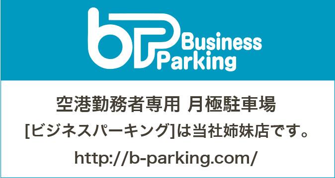 ビジネスパーキング